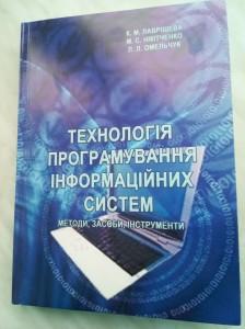 IMG_Технология програмування ИС-КНУ